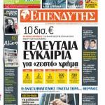 EpendythsI