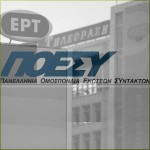 poesy_ert_0