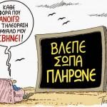 tv-skitso