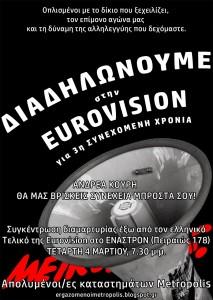 AFISA EUROVISION