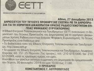 eett-digea