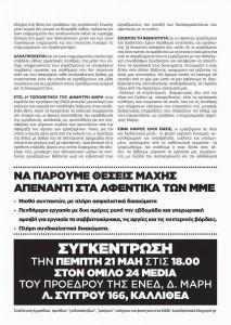 24-keimeno-print-page-002