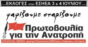 protovoulia-ekloges-esiea-logo