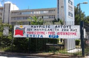 syriza-ert11400417832