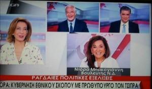 TV μετά τη συμφωνία