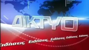 diktyo