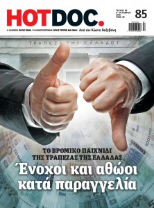 hd_85_cover_online