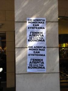Apergia_Syntexnia