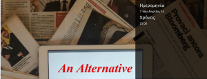 media-alternative
