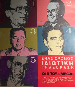 mega1990