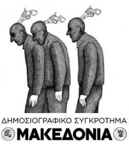 ΕΡΓΑΖΟΜΕΝΟΙ-ΜΑΚΕΔΟΝΙΑ-255x300