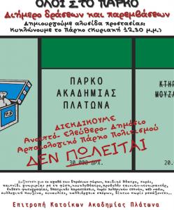 ακαδημια-2