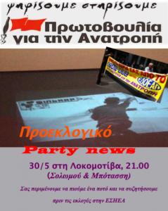 πρωτοβουλία-Πάρτυ