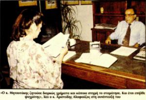 alafouzos_4_7-10-1993-350x239