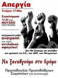 apergia_17_may