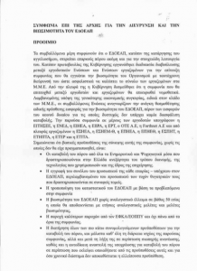 1-edoeap-Kyriakopoulos3-17