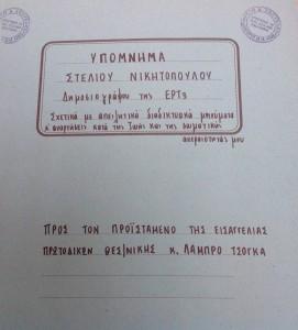 στελιοςΝικητόπουλος