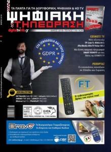 ψηφιακήΤηλεόρασηΠεριοδικό