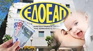 epidoma-edoeap-nomogoneis