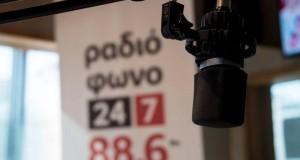 radiofono1530190221