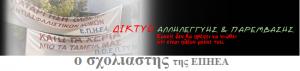 sxoliastis-epiea-logo