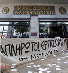 makedonia-ktirio-pano-apliroti