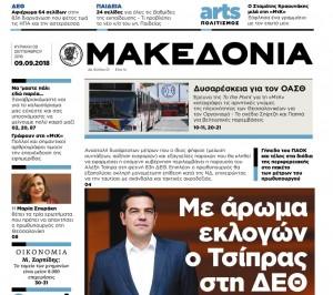 makedonia-protoselido-1-crop