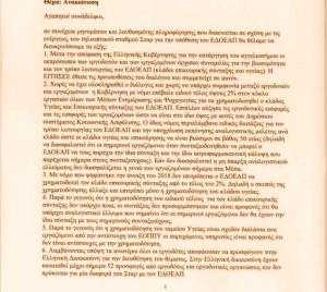 εδοεαπ-σταρ-προσφυγη17012-1