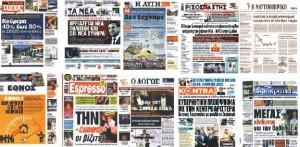 εφημερίδες-2Α