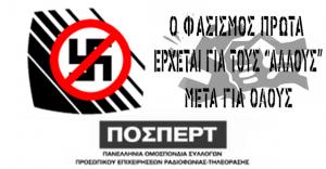 ΠΟΣΠΕΡΤ - ΧΡΥΣΗ ΑΥΓΗ