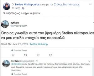 stelios-nikitopoulos_xrysh-aygh