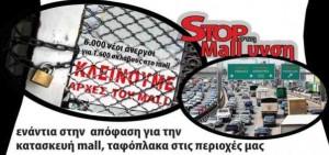 oxi-mall-akadimia-platonos2-small