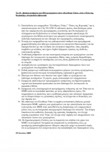 αιτήματα29-6-2009