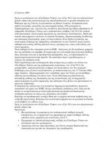 22-6-2009Ψηφισμα