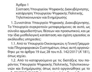 τελοςΨηφιακης8-7 -1