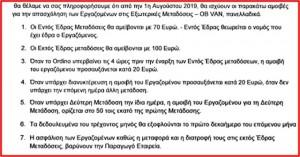 ΕΞΩΤΕΡΙΚΑ ΣΥΝΕΡΓΕΙΑ_ΑΜΟΙΒΕΣ