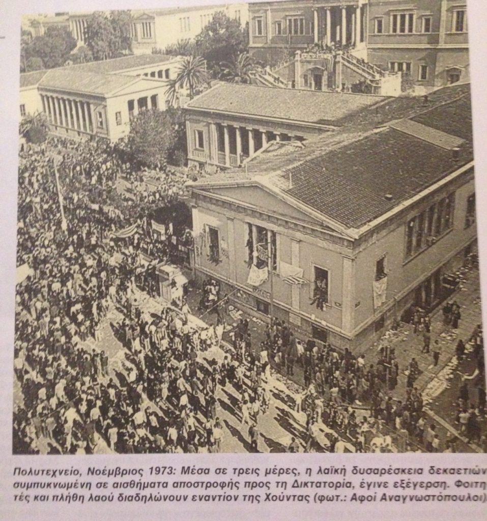 46 χρόνια από την Εξέγερση του Πολυτεχνείου