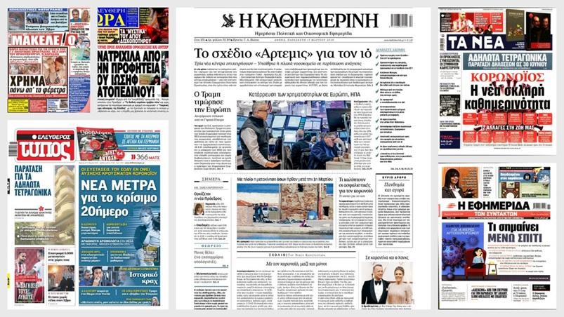 Έρευνα για την κάλυψη της πανδημίας στα ελληνικά ΜΜΕ