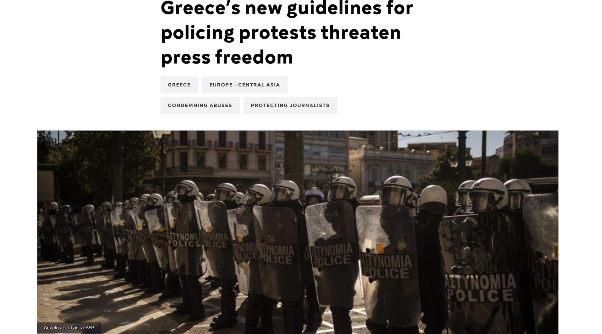 Η καταγγελία της κρατικής αυθαιρεσίας από διεθνείς δημοσιογραφικούς οργανισμούς πιστοποιεί την κατάντια του συνδικαλισμού στον δημοσιογραφικό κλάδο